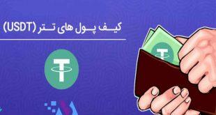 بهترین کیف پول های تتر (USDT)
