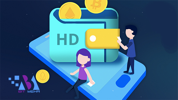 آشنایی با کیف پول HD