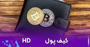 کیف پول HD چیست؟