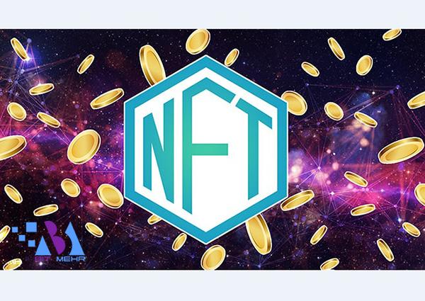 مزیت اصلی NFT