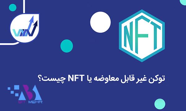 ویژگی های NFT یا توکن غیر قابل معاوضه